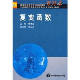 Complex Variables(Chinese Edition): YANG LIN SHENG