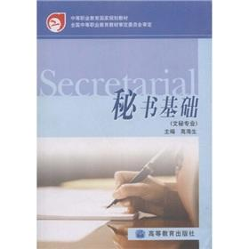 secondary vocational education in national planning materials: Secretary of the base (secretarial ...