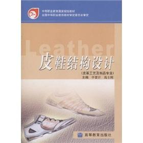 secondary vocational education in national planning materials: leather shoe design (leather craft ...