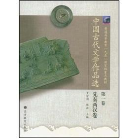 General Higher Education Ninth Five-Year National Key materials: Selected Works of Chinese Ancient ...