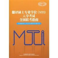 Translation Master (MTI) entrance exam guide the country (with MP3 Disc 1)(Chinese Edition): QUAN ...