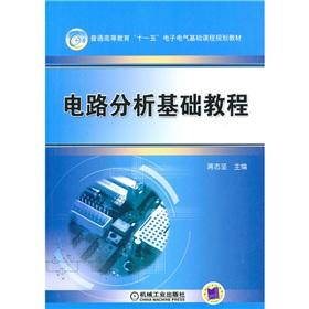 General Higher Education Eleventh Five-Year basis for curriculum planning of electrical and ...