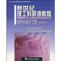 New Century English in Science and Engineering: Electrical and Electronic Engineering (Student Book...