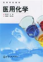 College Textbook: Medical Chemistry(Chinese Edition): YOU WEN WEI