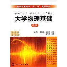 college physics based (Vol.2)(Chinese Edition): LIU BING SHENG