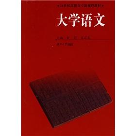 University Language(Chinese Edition): YIN LI XIAO SHI QUAN
