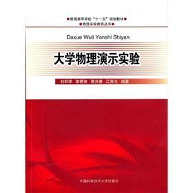 college Eleventh Five-Year Textbook: University Physics Demonstration: LIU JI XUE
