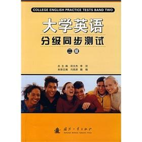 College English simultaneous test (2) (with CD-ROM)(Chinese Edition): LI XIN FENG YAN PING WEI NAN