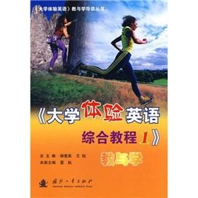 Experiencing English Integrated Course 1. Teaching and Learning(Chinese Edition): XIA YUN