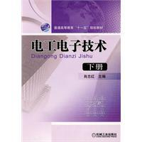Electrical and Electronic Technology (Vol.2)(Chinese Edition): XIAO ZHI HONG