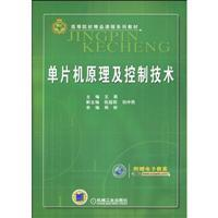 Colleges Courses textbook series: SCM principles and control technologies(Chinese Edition): WANG ...