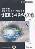 21 century key university planning materials: computer: LI LAN TIE