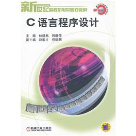 New Century University machinery and electronic planning: LIN JIAN QIU
