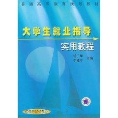 General Higher Education Planning Book: A Practical Course Career Guidance(Chinese Edition): YANG ...