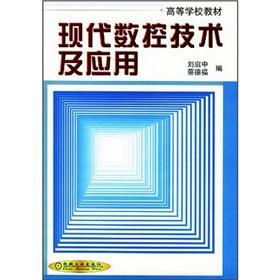 College Textbook: Modern Control Technology and Application(Chinese Edition): LIU QI ZHONG CAI DE ...