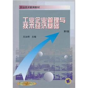vocational technical education materials: industrial economic base. business management and ...