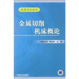 College Textbook: Introduction to metal cutting machine: JIA YA ZHOU