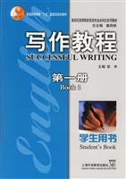 Writing Guide (Volume 1) (Student Book)(Chinese Edition): DAI WEI DONG ZOU SHEN DENG