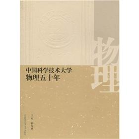 Physics Science and Technology of China. five years(Chinese Edition): HAN RONG DIAN HAN RONG DIAN