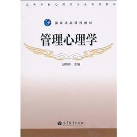 Higher National Excellent Textbook Psychology Textbook: Management Psychology(Chinese Edition): ...