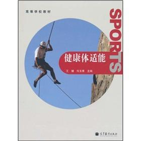 College Textbook: Health and Fitness(Chinese Edition): WANG JIAN HE YU XIU