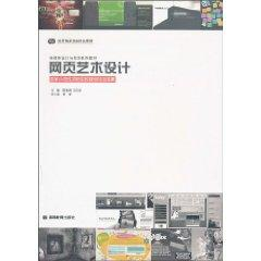 multimedia design and production of series of textbooks: Web Art Design(Chinese Edition): CHEN JIN ...