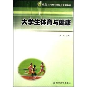 21 century Undergraduate for planning materials: College Students and Health (2)(Chinese Edition): ...