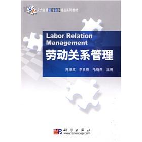 Human Resource Management Masters Collection Materials: Labor Relations Manager(Chinese Edition): ...
