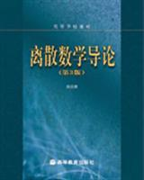 College Textbook: Introduction to Discrete Mathematics(Chinese Edition): XU JIE PAN