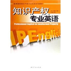 English textbook demonstration of intellectual property institutions of higher learning: ...