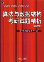 Universities Computer Textbook Series: Algorithms and Data: CHEN SHOU KONG