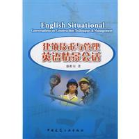 scene building technology and management in English conversation(Chinese Edition): SHENG GEN YOU