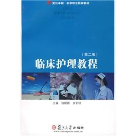 vocational education materials Fudan Medical Excellence: Clinical Care Course (2nd Edition)(Chinese...