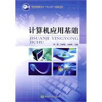 general higher education. second Five-Year plan Textbook: Fundamentals of Computer Application(...