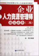 Human Resource with Dr. Xu Ming series of textbooks: Human Resource Management Division through the...
