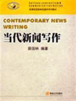 colleges of Journalism and Communication Textbook Series: Modern News Writing(Chinese Edition): XUE...