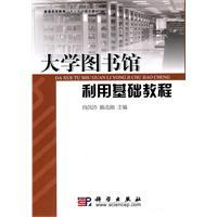 general higher education. second Five-Year plan Textbook: Basic Course by University Library(...