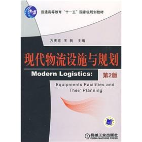General Higher Education Eleventh Five-Year national planning materials: modern logistics ...