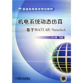 general higher education planning materials dynamic simulation: LIU BAI YAN