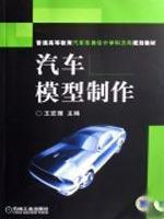 general higher car body design disciplines the direction of planning materials: Automotive Model ...