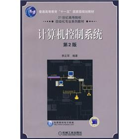 General Higher Education Eleventh Five-Year national planning materials: computer control systems(...