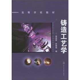 College teaching: casting technology(Chinese Edition): DONG XUAN PU LI JI QIANG