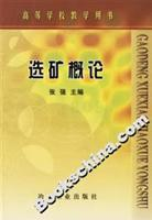 college teaching by the book: Mineral Introduction(Chinese Edition): ZHANG QIANG