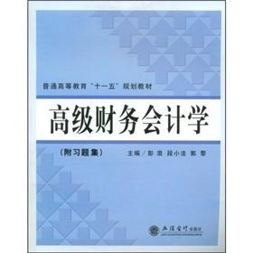 general higher education. Eleventh Five-Year Plan Book: Advanced Financial Accounting(Chinese ...