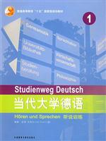 General Higher Education University of fifteen national planning materials of contemporary German 1...