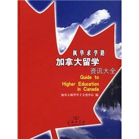 Feng Chinese students studying in Canada Road Information Daquan(Chinese Edition): CHEN JUN BO JIA ...