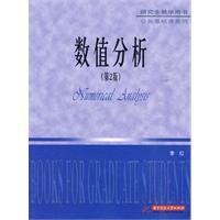 Numerical Analysis (2nd Edition)(Chinese Edition): LI HONG