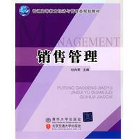 general economics and management of higher education planning materials: Sales Management(Chinese ...