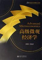 21 century textbook for graduate students of Economics and Management: Advanced Microeconomics(...