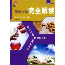 high school chemistry completely Interpretation: Senior Year 2 Semester 2(Chinese Edition): XIA JIA...